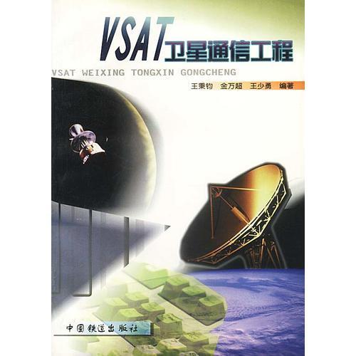 VSAT卫星通信工程