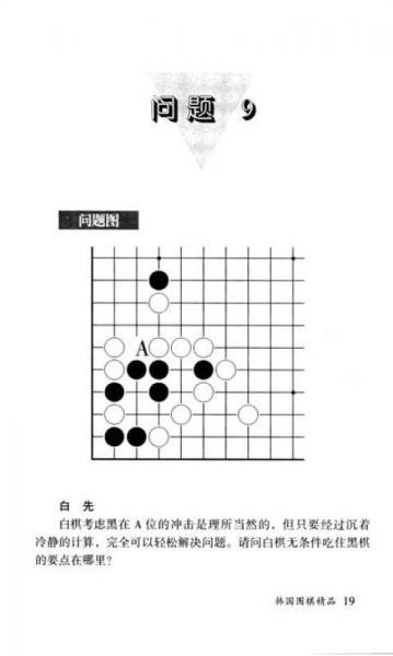 李昌镐精讲围棋死活(第六卷)