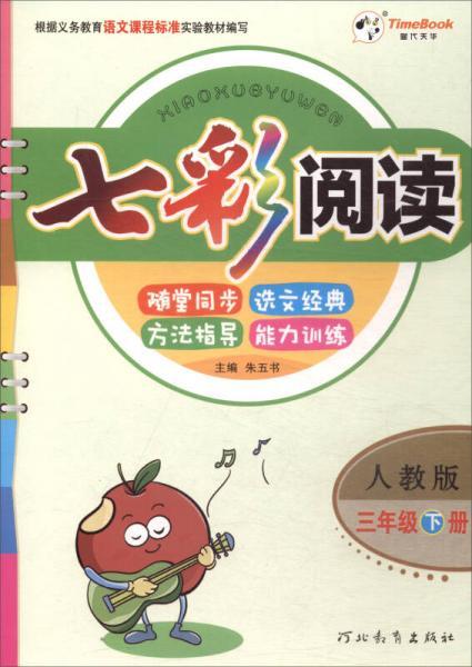 七彩阅读(三年级下册 人教版)