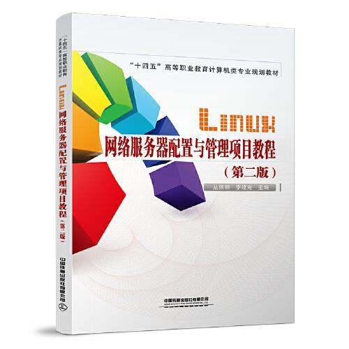 Linux网络服务器配置与管理项目教程(第二版)