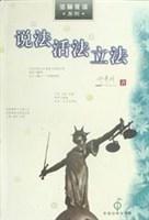 说法活法立法/法窗夜话系列