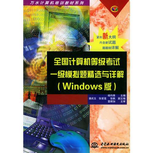 计算机等级考试一级模拟题精选与详解(Windows版)——万水计算机培训教材系列