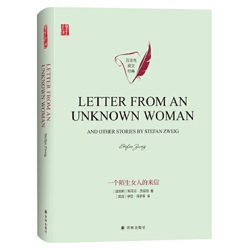壹力文库·百灵鸟英文经典:一个陌生女人的来信