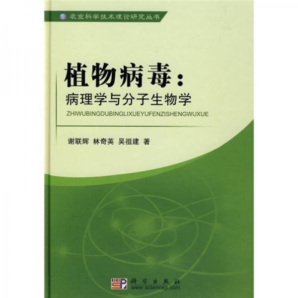 农业科学技术专著丛书·科技前沿系列·植物病毒:病理学与分子生物学