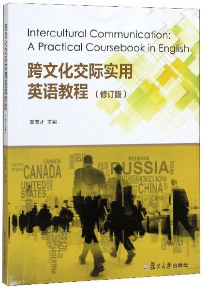 跨文化交际实用英语教程(修订版)
