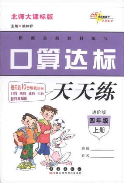 口算达标天天练:4年级(上册)(北师大课标版)(进阶版)