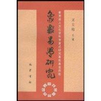 象数易学研究  (第三辑)