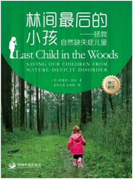 林间最后的小孩