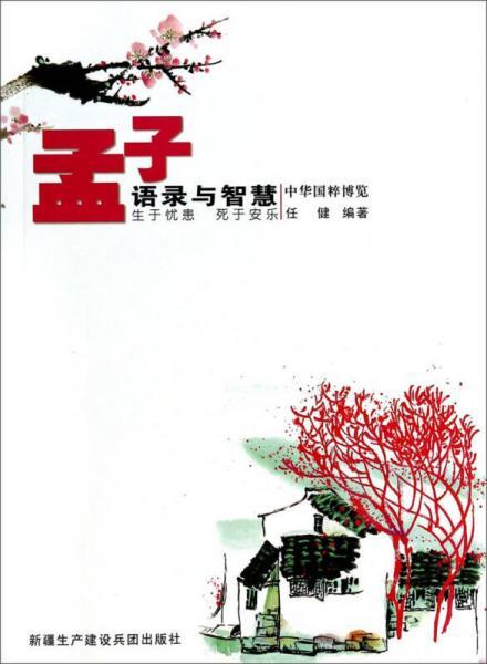 中华国粹博览:孟子语录与智慧