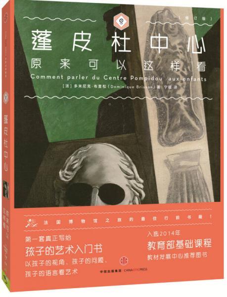 艺术眼系列·第三辑:蓬皮杜中心原来可以这样看(修订版)