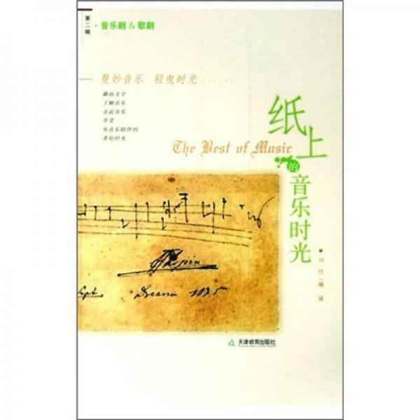 纸上的音乐时光音乐剧歌剧