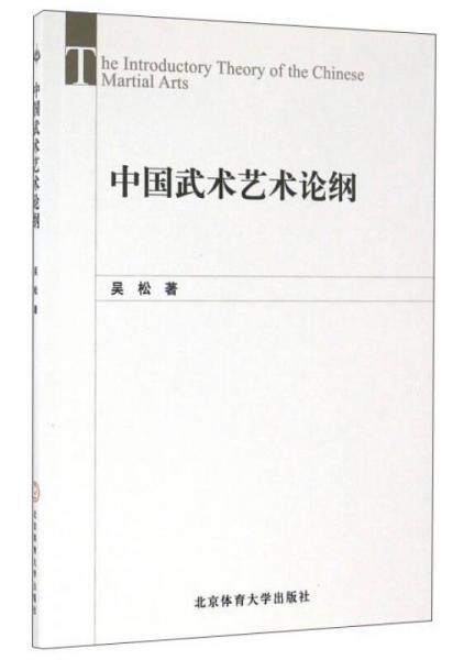 中国武术艺术论纲