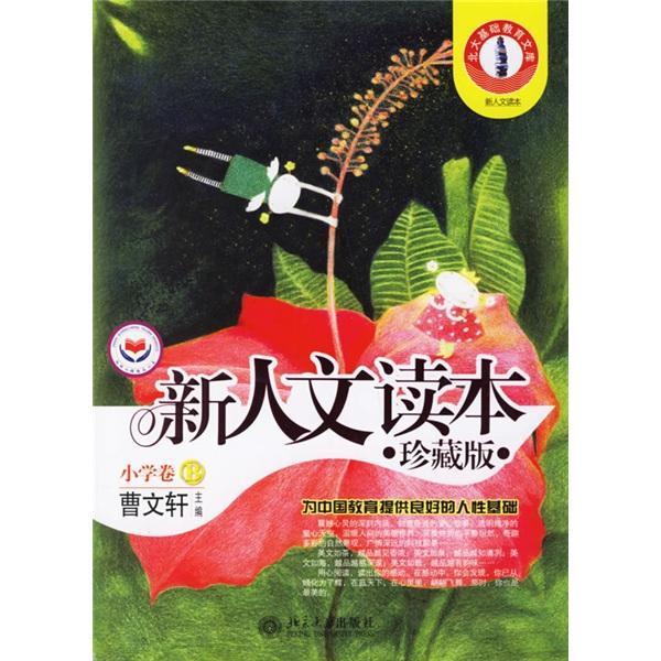 新人文读本:珍藏版.小学卷B