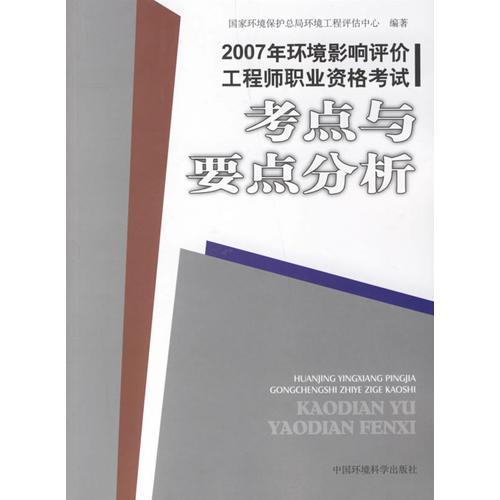 2007年环境影响评价工程师职业资格考试:考点与要点分析