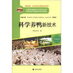 构建和谐新农村系列丛书·养殖类:科学养鸭新技术