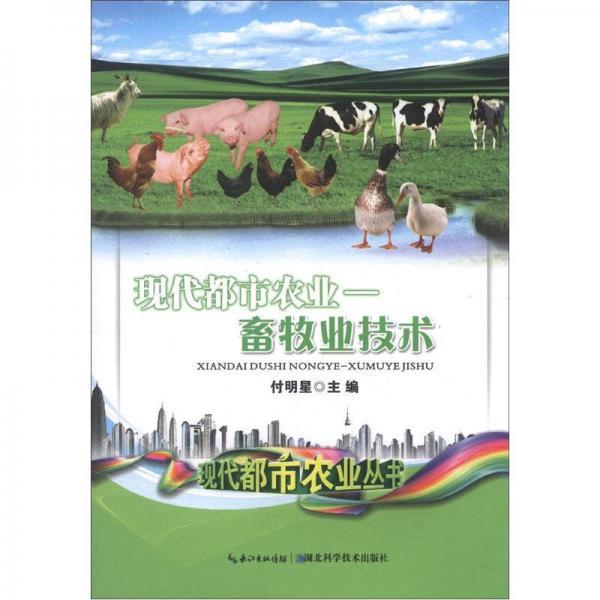 现代都市农业:畜牧业技术
