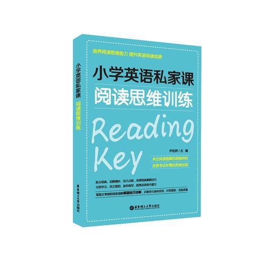 小学英语私家课—阅读思维训练