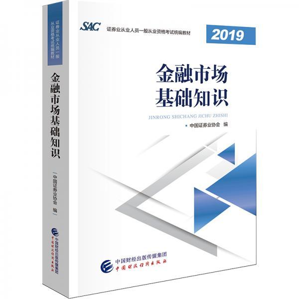 2019年证券业从业人员一般从业资格考试教材:金融市场基础知识