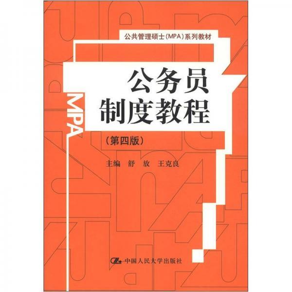 公共管理硕士MPA系列教材:公务员制度教程(第4版)