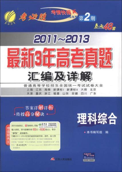 春雨教育·考必胜(第2期)·2011-2013最新3年高考真题汇编及详解:理科综合
