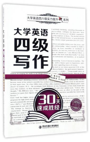 大学英语四级写作30天速成胜经/大学英语四六级实力提升系列