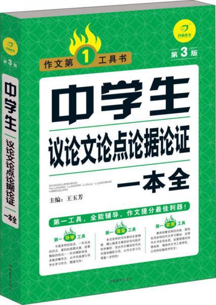 开心作文·作文第一工具书:中学生议论文论点论据论证一本全(第3版)