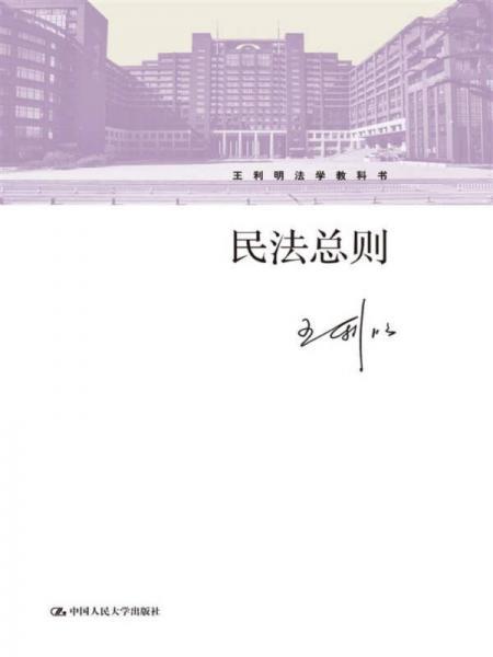 民法总则/王利明法学教科书