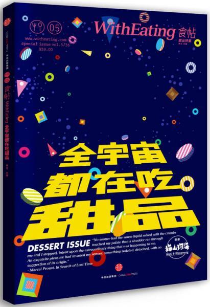 食帖05:全宇宙都在吃甜品