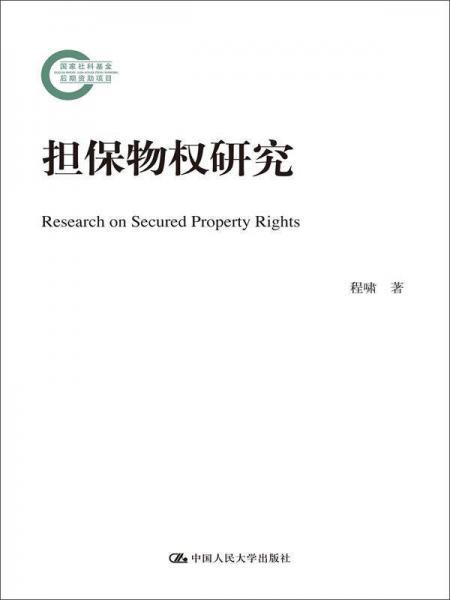 担保物权研究/国家社科基金后期资助项目