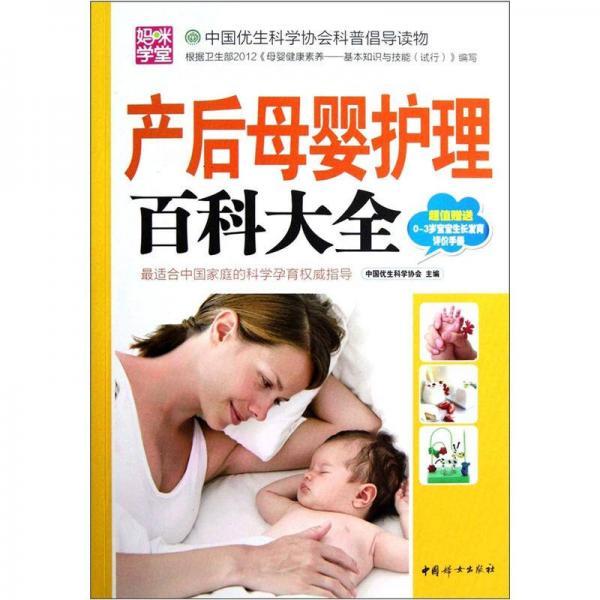 产后母婴护理百科大全