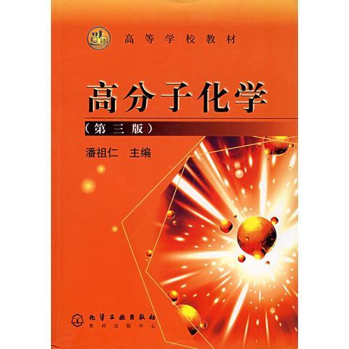 高分子化学(第三版)——高等学校教材