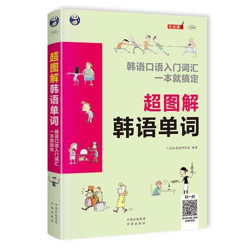 超图解韩语单词: 韩语口语入门词汇 一本就搞定