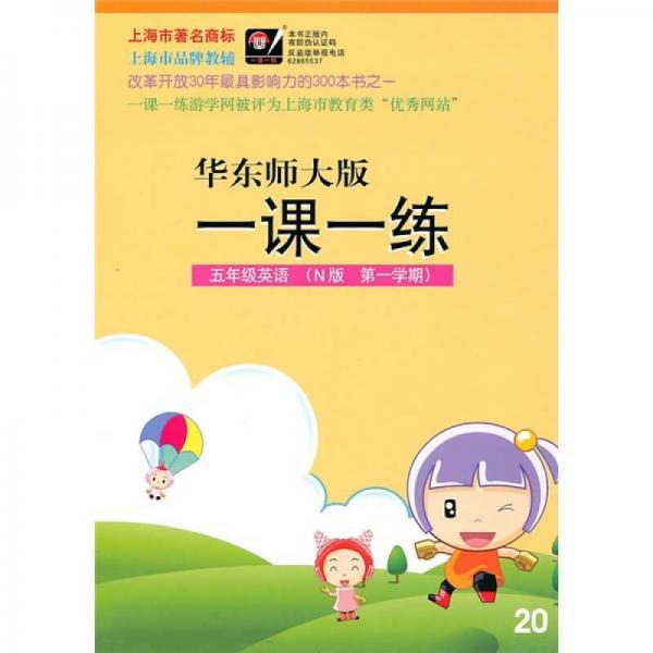 一课一练:5年级英语(N版)(第1学期)(华东师大版)