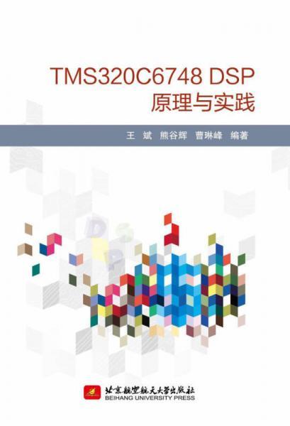 TMS320C6748 DSP原理与实践