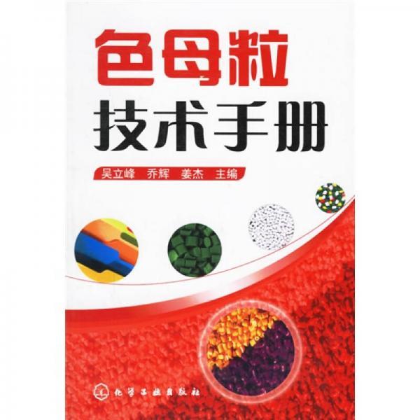 色母粒技术手册