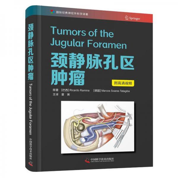 颈静脉孔区肿瘤