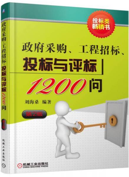 政府采购、工程招标、投标与评标1200问(第2版)