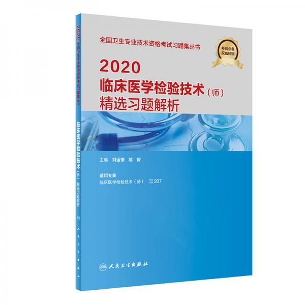 2020临床医学检验技术(师)精选习题解析