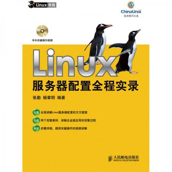 Linux服务器配置全程实录