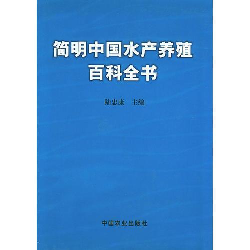 简明中国水产养殖百科全书