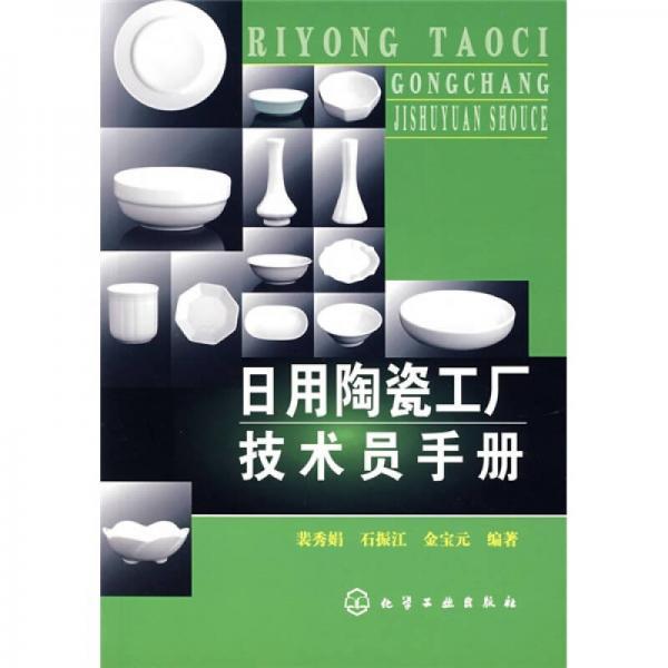日用陶瓷工厂技术员手册