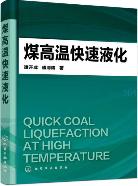 煤高温快速液化