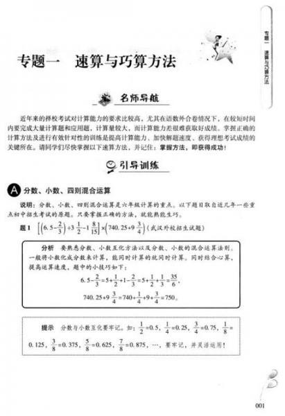考外校·小升初·数学备考·实战篇