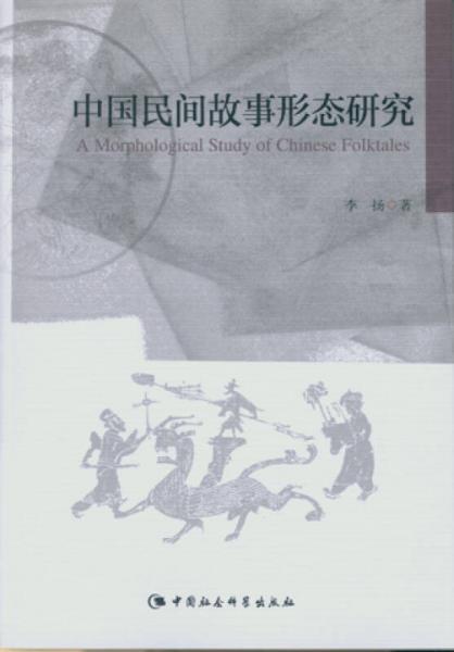 中国民间故事形态研究
