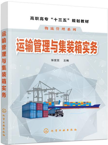 运输管理与集装箱实务(张变亚)