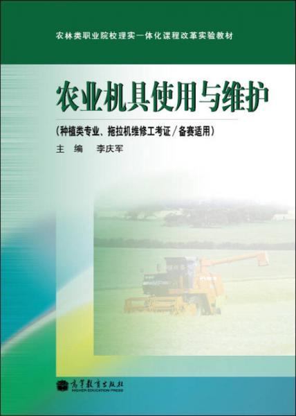农林类职业院校理实一体化课程改革实验教材:农业机具使用与维护