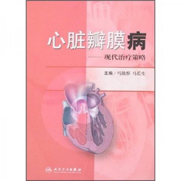 心脏瓣膜病:现代治疗策略