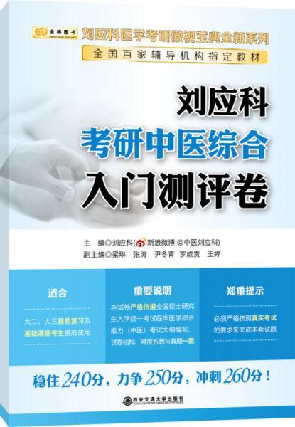 金榜图书2018刘应科考研中医综合入门测评卷