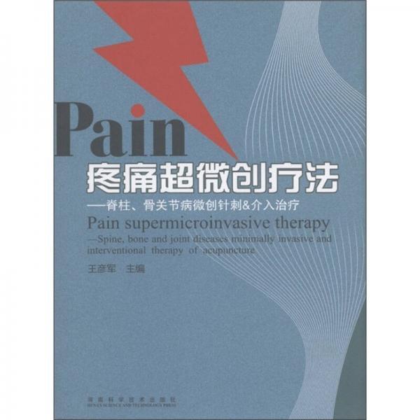 疼痛超微创疗法:脊柱、骨关节病微创针刺&介入治疗