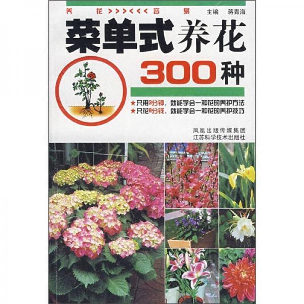 菜单式养花300种